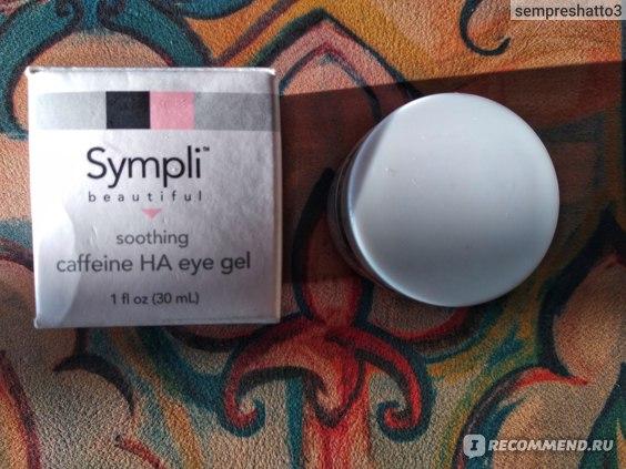 Гель для кожи вокруг глаз Sympli beautiful Soothing caffeine HA eye gel