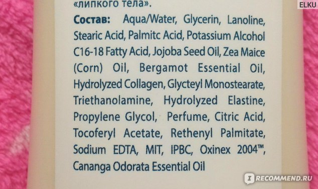 Молочко для тела PREMIUM Silhouette Аромамолочко Body&Spa Organic фото