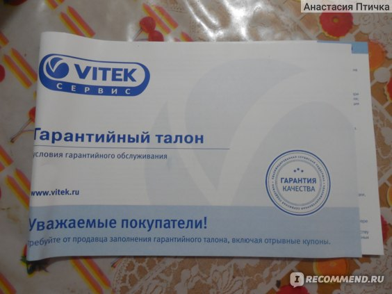 Блендер VITEK VT-1464 фото