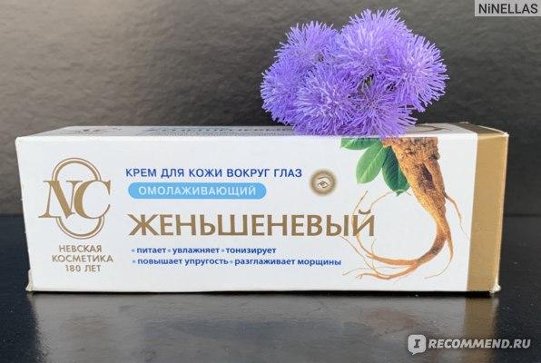 Крем для кожи вокруг глаз Невская косметика Женьшеневый