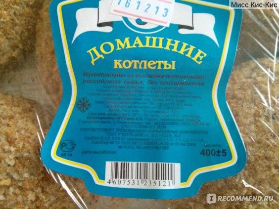 Полуфабрикат замороженный Улаев Домашние котлеты фото