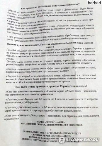 """Гель увлажняющий """"Делекс Акне"""" Delex-acne фото"""