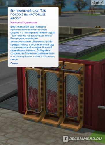 Выращивание Этичного мяса в вертикальной клумбе