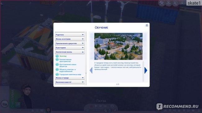 Обучение: электронный справочник по всем установленным дополнениям Sims