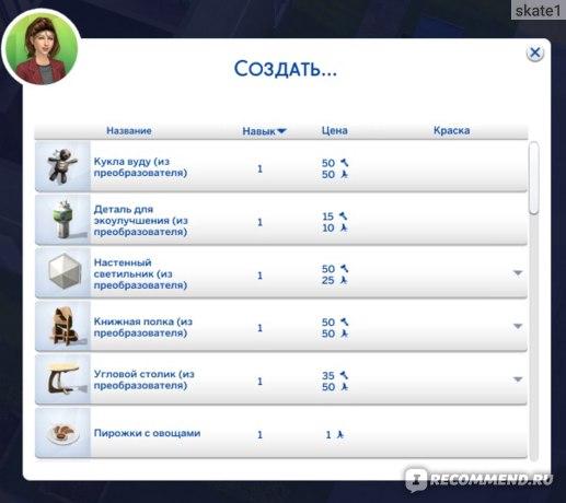 The Sims 4 - Экологичная жизнь фото
