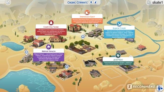 Оазис Спрингс теперь делится на районы