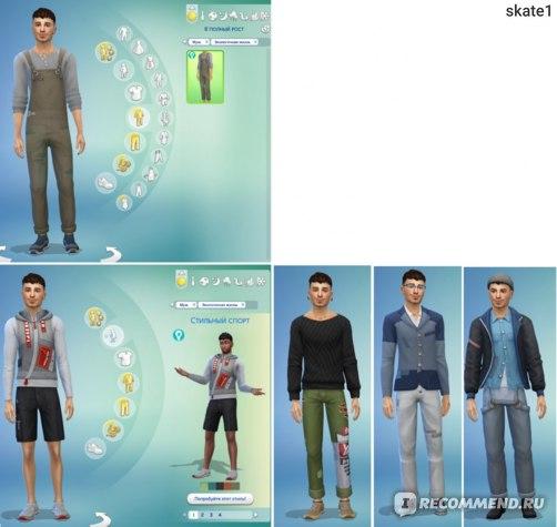 CAS Мужская одежда в полный рост и стилизованные образы