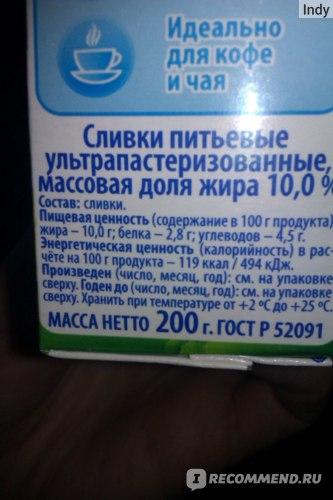 Сливки Простоквашино  10% фото