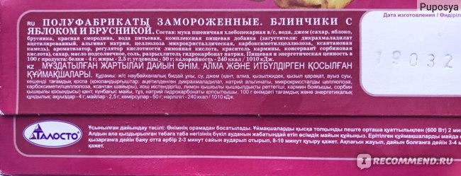 """Блинчики Талосто  """"Великий Пост"""" с яблоком и брусникой   фото"""