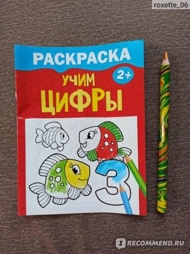 Подарок от производителя - раскраска и карандаш