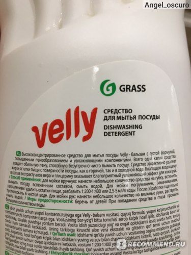 Средство для мытья посуды Grass Velly бальзам с экстрактом алоэ вера фото
