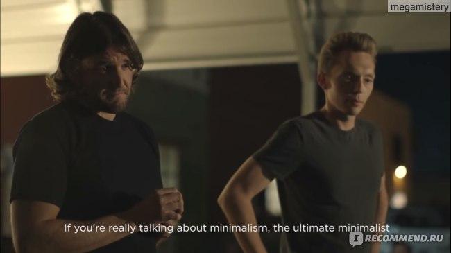 Минимализм. Документальный фильм о важных вещах