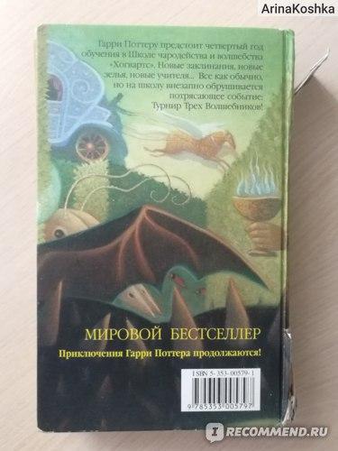 Гарри Поттер и Кубок огня, Джоан Роулинг фото