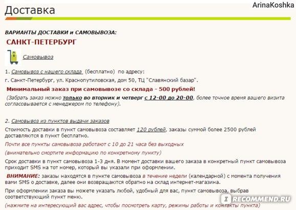"Интернет-магазин натуральной косметики ""Фунт Изюма"" - izumik.ru фото"