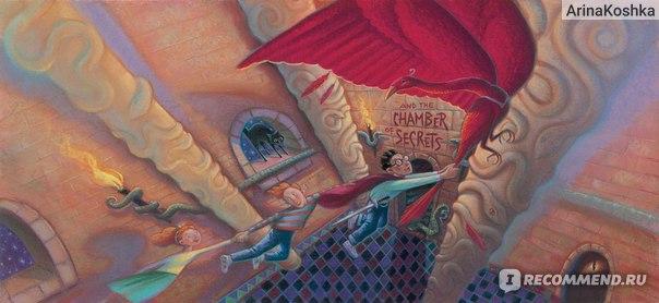 Гарри Поттер и Тайная комната, Джоан Роулинг фото