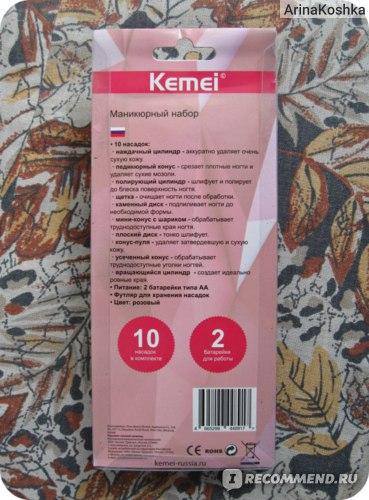 Маникюрный набор KEMEI с 10 насадками фото