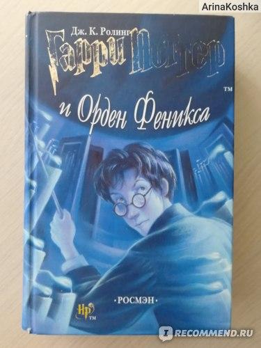 Гарри Поттер и Орден Феникса, Джоан Роулинг фото