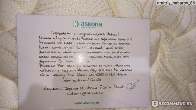 Письмо от Ascona
