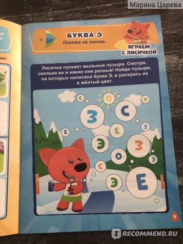 Детский журнал МимиМишки фото