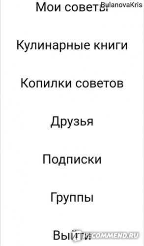 """Сайт Рецептов с оплатой """"Нямкин"""" фото"""