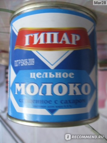 Молоко сгущенное Гипар  фото
