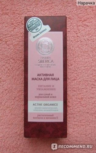Маска для лица Natura Siberica «Питание и увлажнение» растительный коллаген и витамин E фото