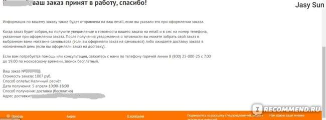 Сайт galamart.ru - интернет-магазин Галамарт фото