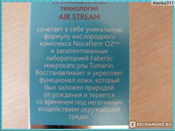 Кислородный бальзам Faberlic серии Air Stream линии Легендарный Кислород фото