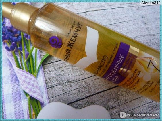 Масло для снятия макияжа Черный Жемчуг БИО-масло Деликатное очищение фото
