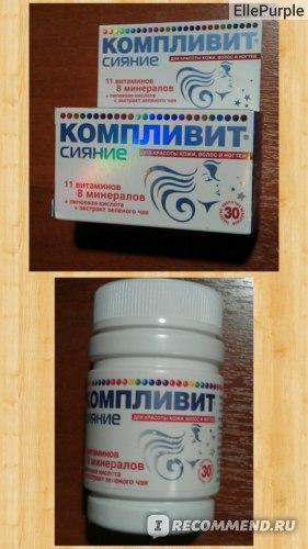 Витамины  Компливит сияние  фото