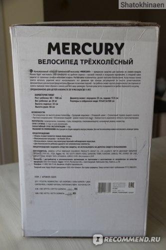 """Трехколесный велосипед Happy Baby """" Mercury """" фото"""