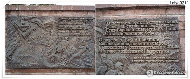 Мемориал памяти Буйничское поле, Беларусь, Могилев фото