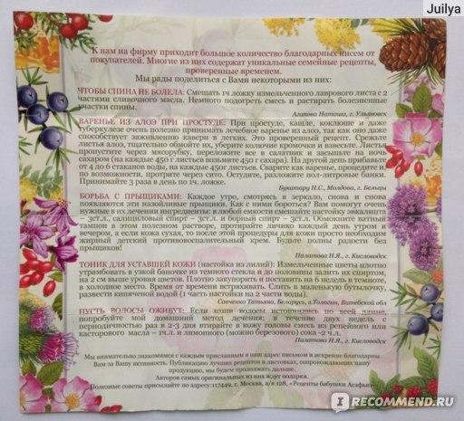 "Рецепты от ""Бабушки Агафьи"" 2"