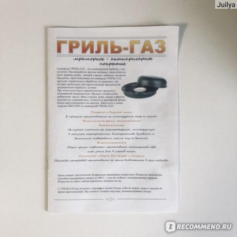 Сковорода Чудо Гриль-газ фото