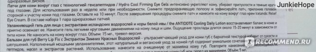 "Патчи для кожи вокруг глаз Skyn Iceland ""Hydro Cool Firming Eye Gels"""