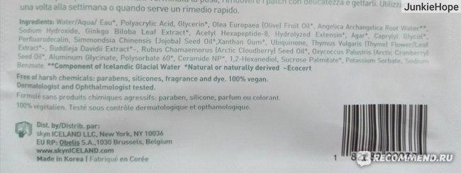 "Патчи для кожи вокруг глаз Skyn Iceland ""Hydro Cool Firming Eye Gels"", состав"