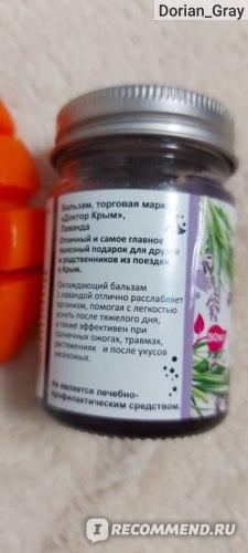 Бальзам Доктор Крым Лаванда фото