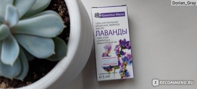 Эфирное масло Крымское Эфирное Масло Лаванда фото