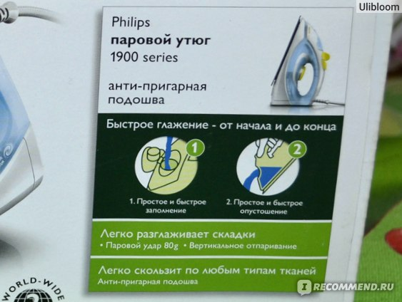 Утюг Philips GC 1900 series фото