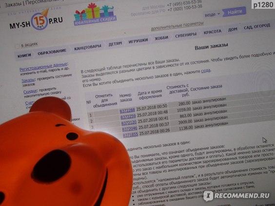 9d9aa4495f6 Ваш интернет-магазин - My-shop.ru - «Магазин в котором не действуют ...