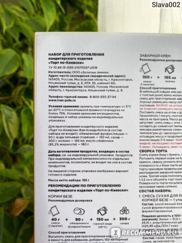Доп. ингредиенты, которых нет в составе и другая информация