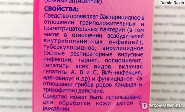 инструкция ХЛОРГЕКСИДИН
