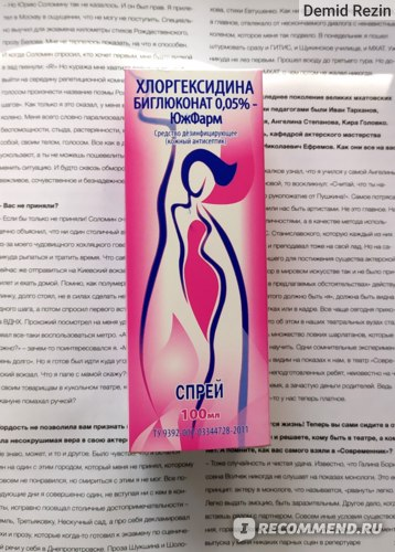 применение ХЛОРГЕКСИДИН