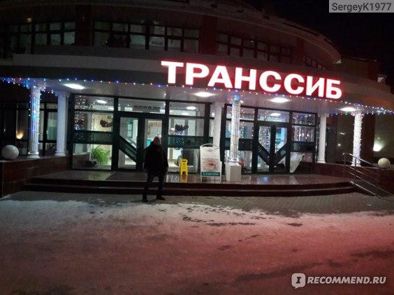 Белокуриха, Алтайский край, Россия фото