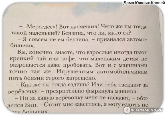 Автомобильчик Бип. Тамара Крюкова фото