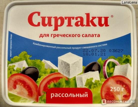 Комбинированный рассольный продукт смешанного состава Сиртаки