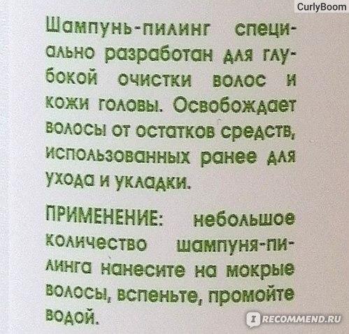 Шампунь - пилинг Белита-Витэкс Professional line фото