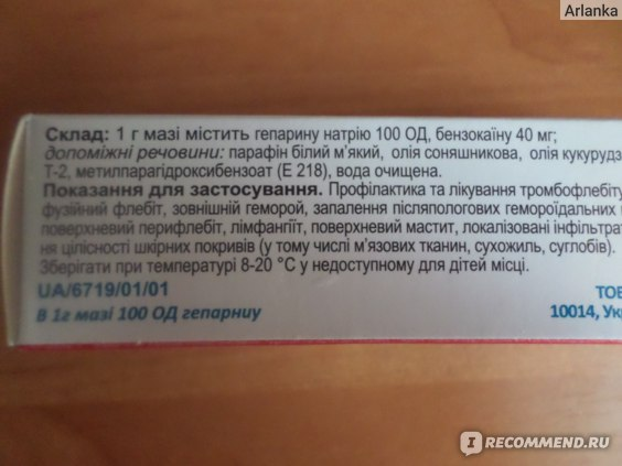 Антикоагулянт Нижфарм Гепариновая мазь фото