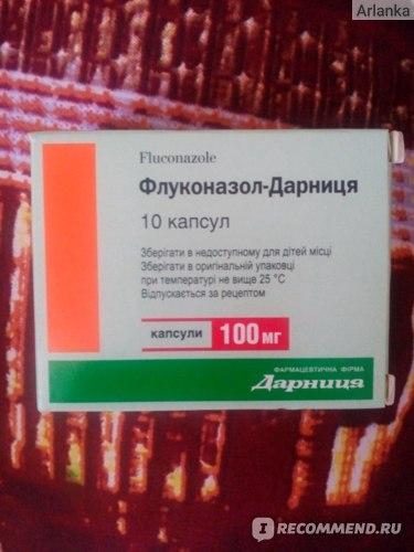 Противогрибковое средство Дарница Флуконазол фото