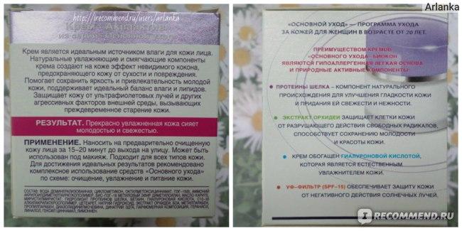 Крем для лица Биокон Аква Витамин фото